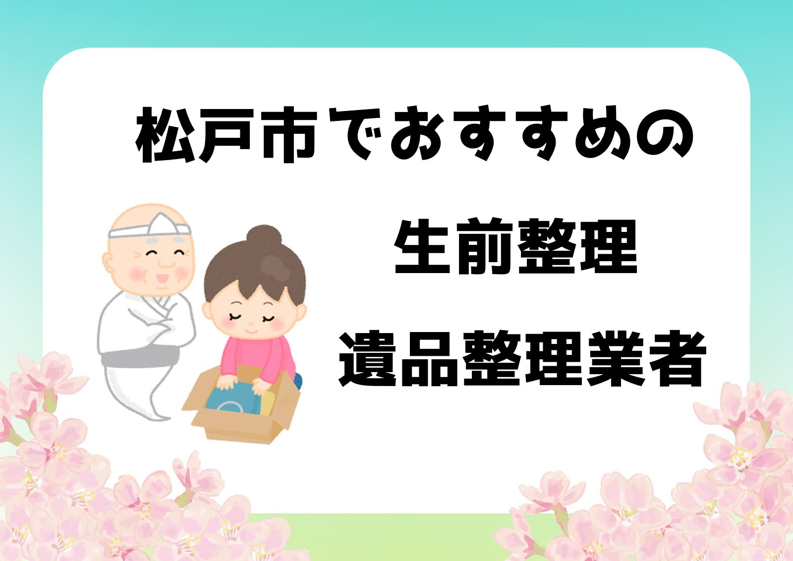 松戸市 遺品整理 生前整理 おすすめ業者