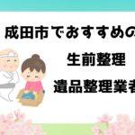 成田市 遺品整理 生前整理 おすすめ業者