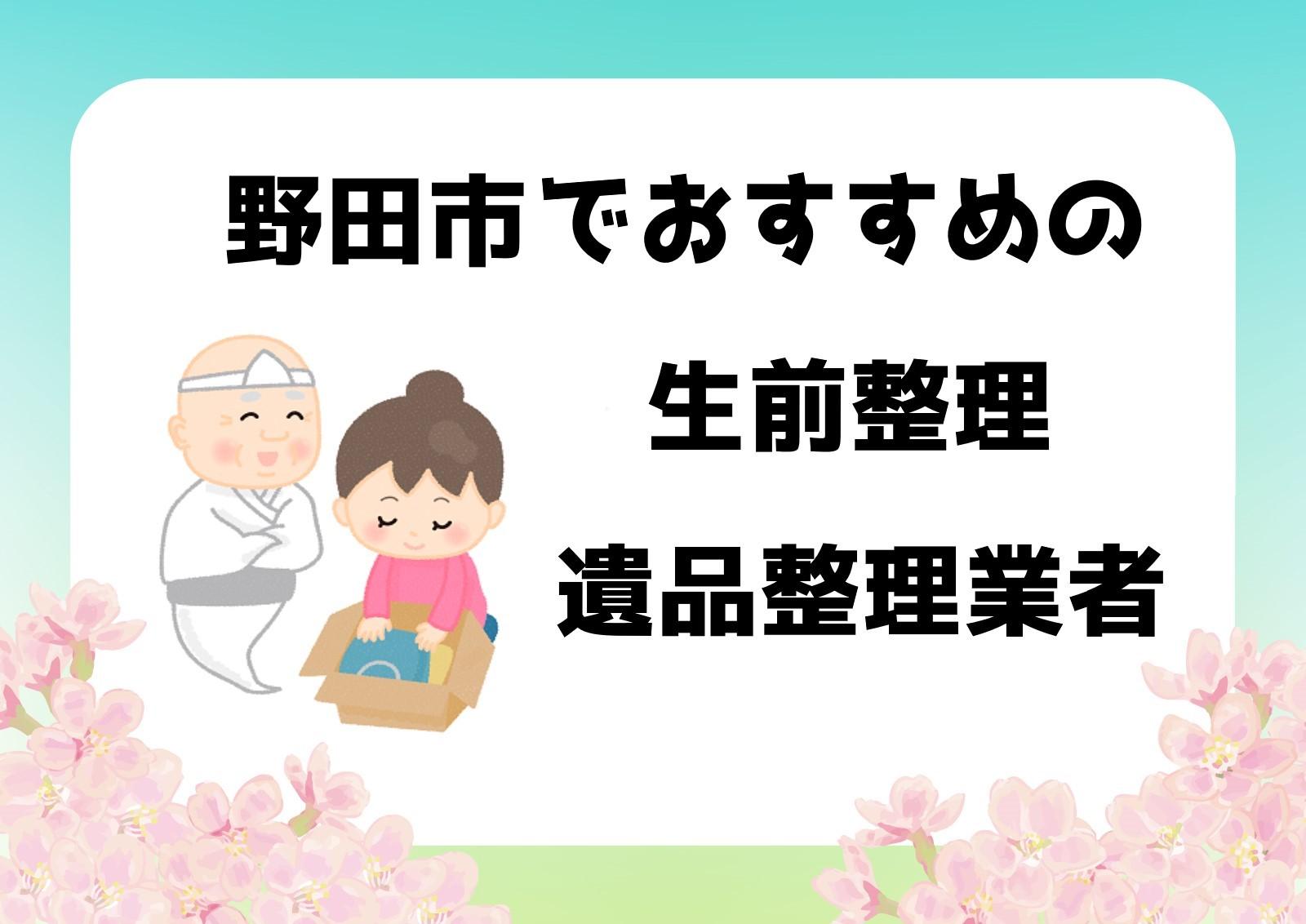 野田市 遺品整理 生前整理 おすすめ業者