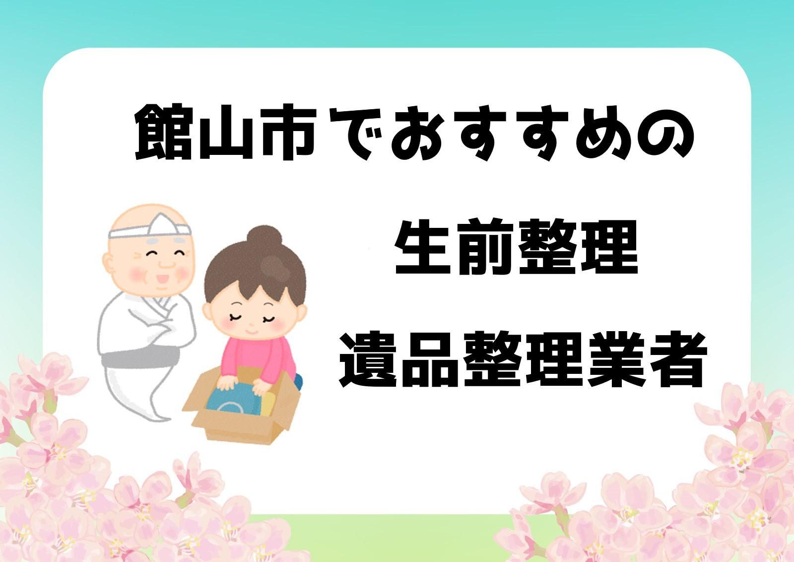 館山市 遺品整理 生前整理 おすすめ業者