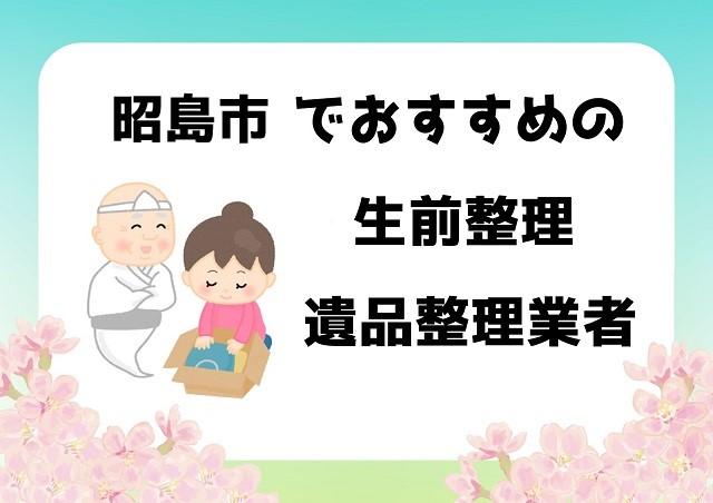 昭島市 遺品整理 不用品回収 おすすめ業者