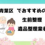 横浜市青葉区 遺品整理 不用品回収 おすすめ業者