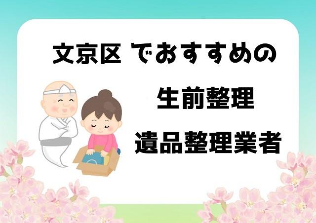 文京区 遺品整理 不用品回収 おすすめ業者