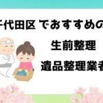 千代田区 遺品整理 不用品回収 おすすめ業者