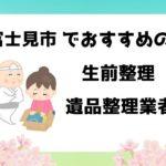 富士見市 遺品整理 不用品回収 おすすめ業者