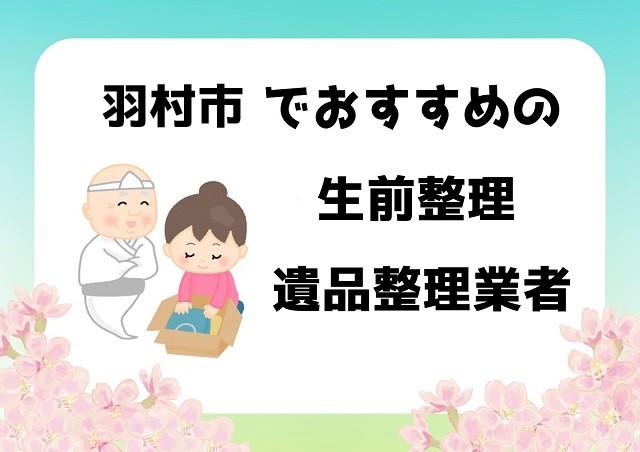 羽村市 遺品整理 不用品回収 おすすめ業者