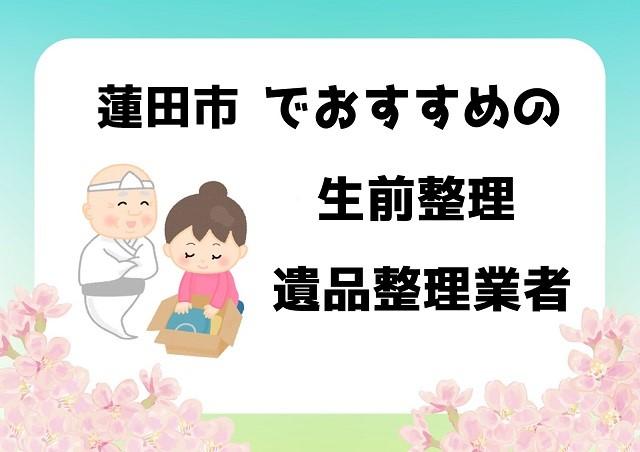 蓮田市 遺品整理 不用品回収 おすすめ業者