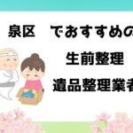 横浜市泉区 遺品整理 不用品回収 おすすめ業者