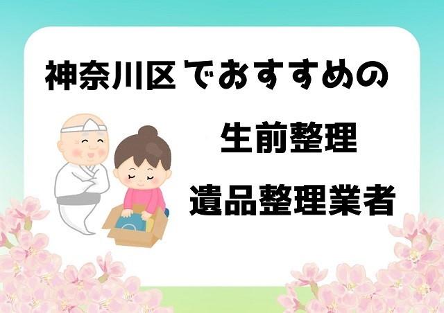 神奈川区 遺品整理 不用品回収 おすすめ業者