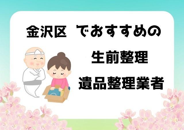 金沢区 遺品整理 不用品回収 おすすめ業者