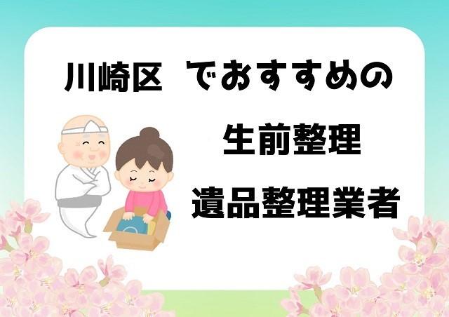 川崎区 遺品整理 不用品回収 おすすめ業者
