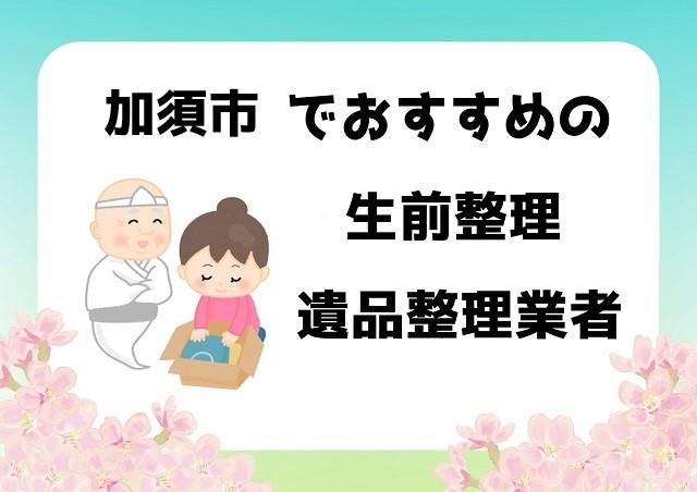 加須市 遺品整理 不用品回収 おすすめ業者