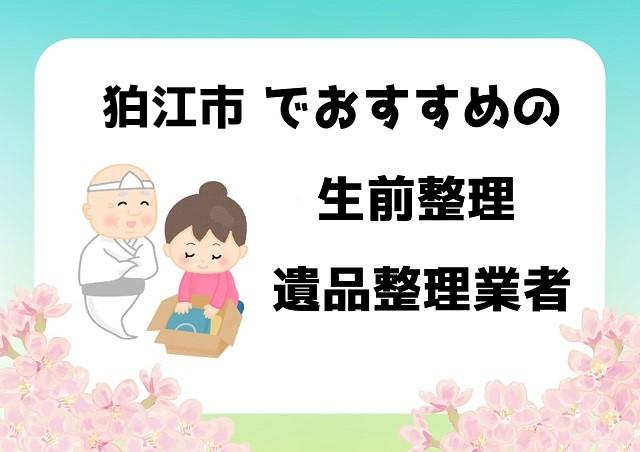 狛江市 遺品整理 不用品回収 おすすめ業者