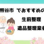 熊谷市 遺品整理 不用品回収 おすすめ業者