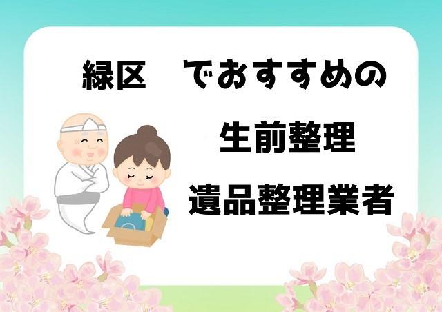 横浜市緑区 遺品整理 不用品回収 おすすめ業者