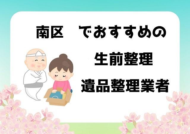横浜市南区 遺品整理 不用品回収 おすすめ業者