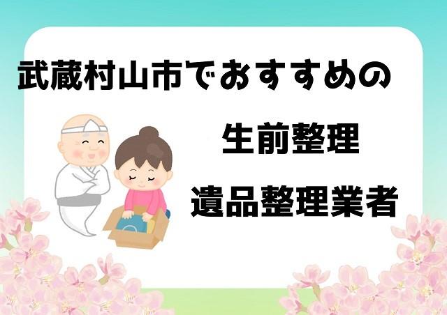武蔵村山市 遺品整理 不用品回収 おすすめ業者