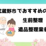 武蔵野市 遺品整理 不用品回収 おすすめ業者