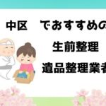 横浜市中区 遺品整理 不用品回収 おすすめ業者