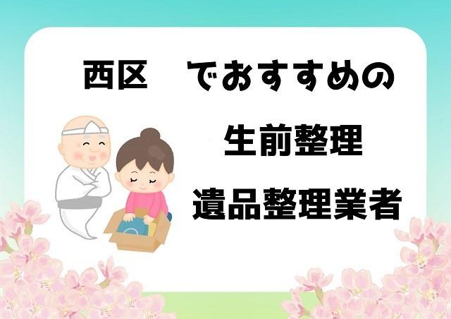 横浜市西区 遺品整理 不用品回収 おすすめ業者