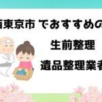 西東京市 遺品整理 不用品回収 おすすめ業者