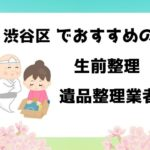 渋谷区 不用品回収 遺品整理 おすすめ業者