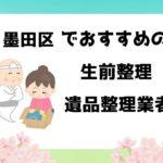 墨田区 不用品回収 遺品整理 おすすめ業者
