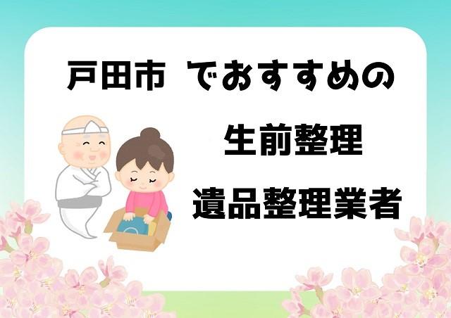 戸田市 遺品整理 不用品回収 おすすめ業者
