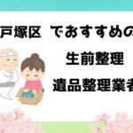 戸塚区 遺品整理 不用品回収 おすすめ業者