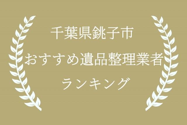 銚子市 遺品整理業者 不用品回収 ランキング