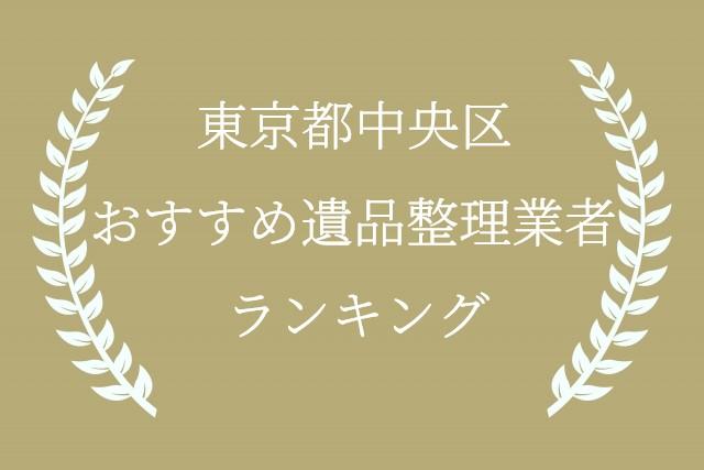 東京都中央区 遺品整理 おすすめ業者 ランキング