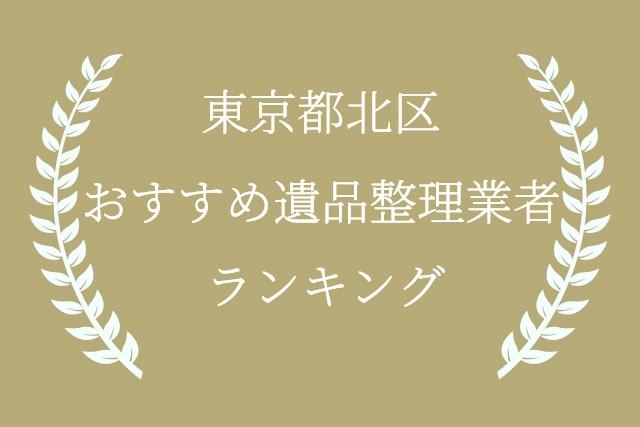 東京都北区 遺品整理業者 不用品回収 ランキング