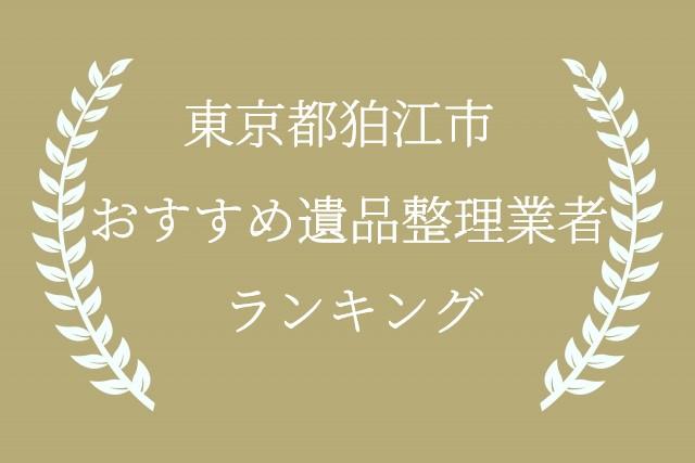 狛江市 遺品整理業者 不用品回収 ランキング