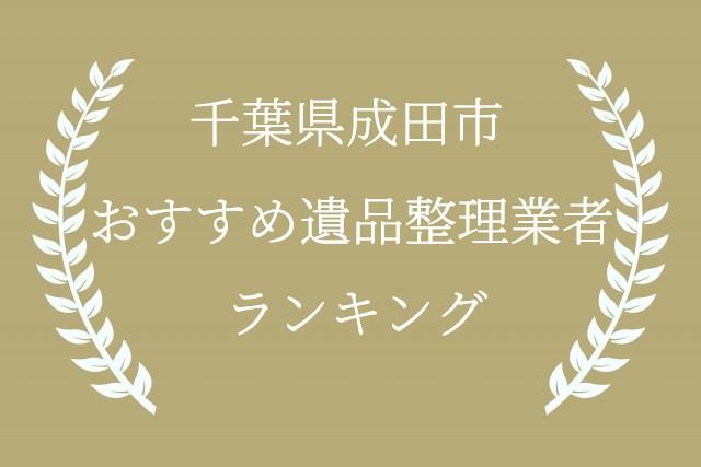 成田市 遺品整理業者 不用品回収 ランキング