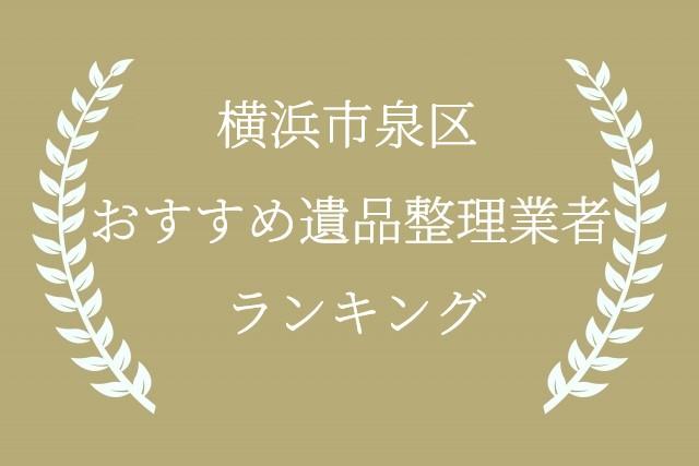 横浜市泉区 遺品整理 おすすめ業者ランキング