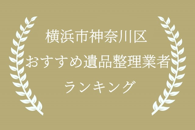 横浜市神奈川区 遺品整理 おすすめ業者ランキング