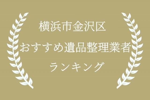 横浜市金沢区 遺品整理 おすすめ業者ランキング