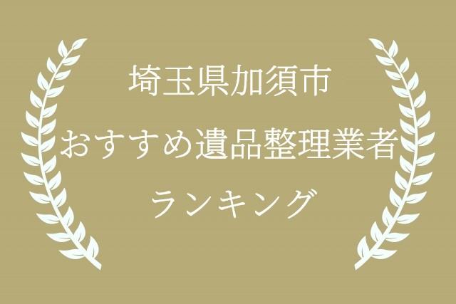 加須市 遺品整理業者 不用品回収 ランキング