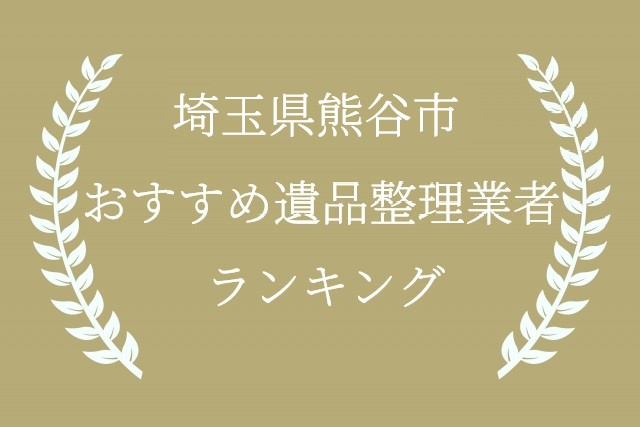 熊谷市 遺品整理業者 不用品回収 ランキング