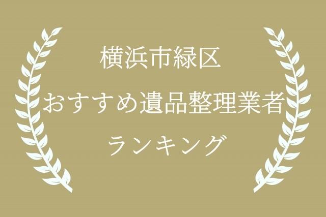 横浜市緑区 遺品整理 おすすめ業者ランキング