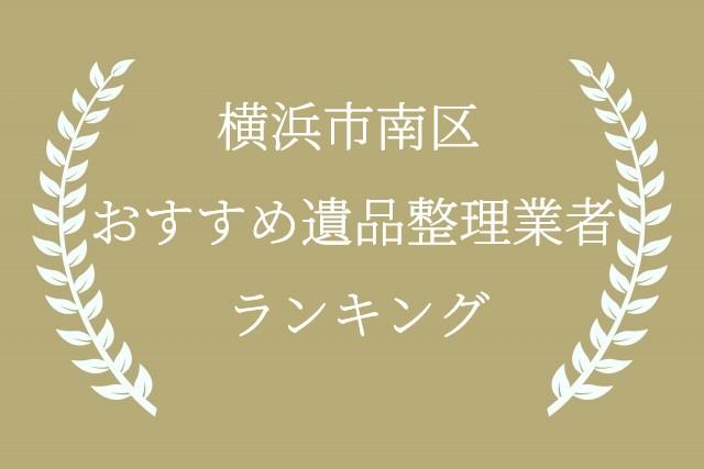 横浜市南区 遺品整理 おすすめ業者ランキング