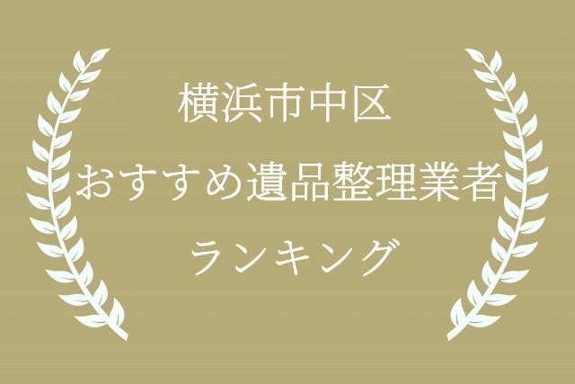 横浜市中区 遺品整理 おすすめ業者ランキング
