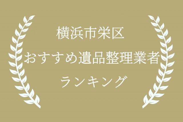 横浜市栄区 遺品整理 おすすめ業者ランキング