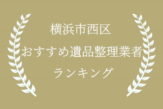 横浜市西区 遺品整理 おすすめ業者ランキング