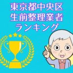 東京都中央区ランキング 遺品整理 生前整理