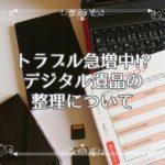 デジタル遺品の整理について