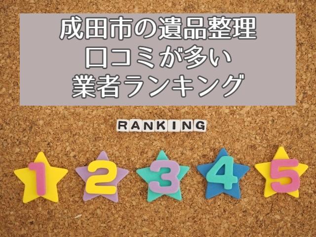 成田市 遺品整理 口コミ 多い 業者ランキング