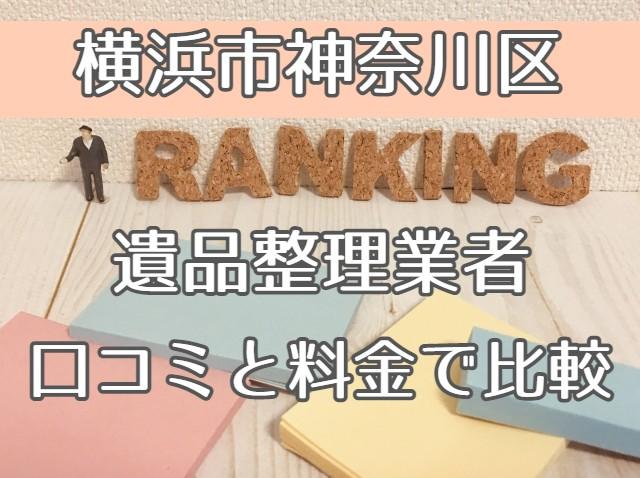 神奈川区 遺品整理業者 口コミ 料金比較