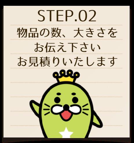 ステップ02